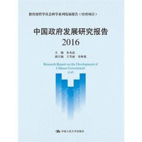 中国政府发展研究报告(2016)