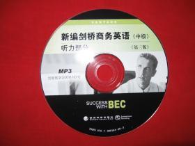 光盘MP3新编剑桥商务英语中级听力部分第三版 只能快递