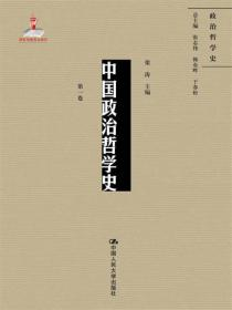 中国政治哲学史(第一卷)(国家出版基金项目;政治哲学史)