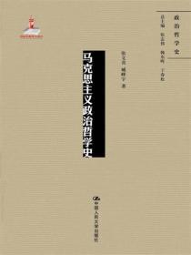 马克思主义政治哲学史(国家出版基金项目;政治哲学史)