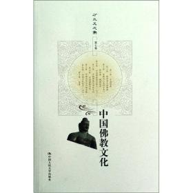 方立天文集·第7卷:中国佛教文化