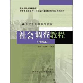 社会调查教程(精编本)