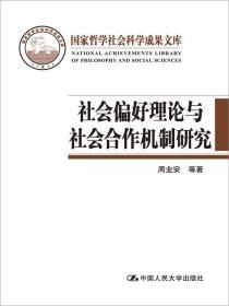 正版新书国家哲学社会科学成果文库:社会偏好理论与社会合作机制研究