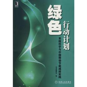 绿色行动计划--系统科学与中国移动节能减排实践