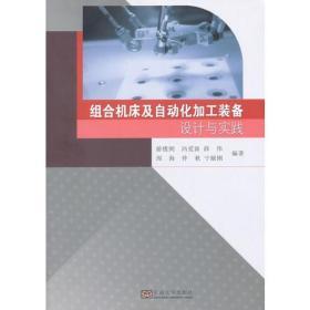 组合机床及自动化加工装备设计与实践