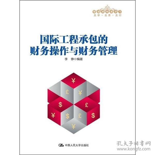 管理者终身学习:国际工程承包的财务操作与财务管理