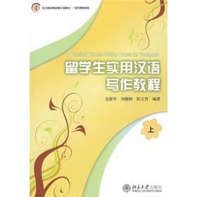 【全新正版】留学生实用汉语写作教程(上)9787301149447北京大学出版社