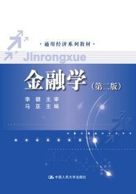 金融学第二2版9787300242675