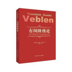 【全新正版】有闲阶级论 索尔斯坦·邦德·凡勃伦9787300242699中国人民大学出版社索尔斯坦·邦德·凡勃伦