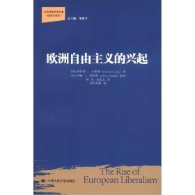 当代世界学术名著·政治学系列中国人大哈罗德·J·拉斯基9787300157962