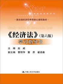 经济法(第六版)学习指导书/教育部经济管理类核心课程教材