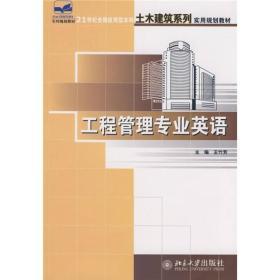 工程管理专业英语/21世纪全国应用型本科土木修建系列实用筹划教材