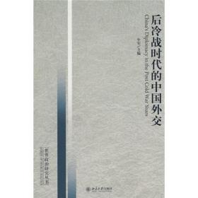 世界政治研究丛书——后冷战时代的中国外交