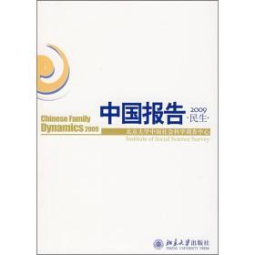 中国报告2009:民生
