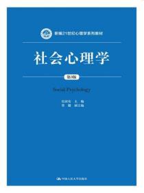 社会心理学(第3版)/新编21世纪心理学系列教材