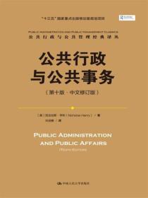 送书签zi-9787300242811-公共行政与公共事务(第10版·中文修订版)