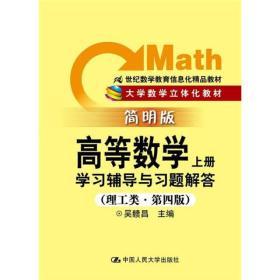 《高等数学(上册)》学习辅导与习题解答(理工类·简明版·第四版)(21世纪数学教育信息化精品教材;大学数学立体化教材)