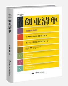 【全新正版】创业清单 【美】戴维·罗斯(David Rose)9787300242781中国人民大学出版社【美】戴维·罗斯(David Rose)