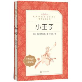9787020138012-ry-统编《语文》推荐阅读丛书 小王子
