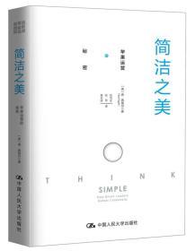 简洁之美肯西格尔中国人民大学出版社9787300242828