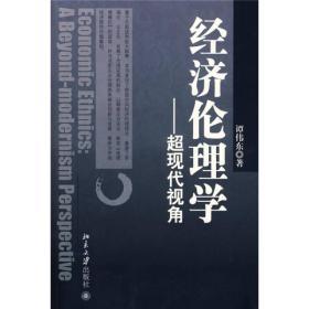 【二手包邮】经济伦理学—超现代视角 谭伟东 北京大学出版社