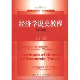 经济学说史教程(第3版)/21世纪经济学系列教材