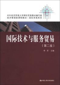 经济管理类课程教材·国际贸易系列:国际技术与服务贸易(第2版)
