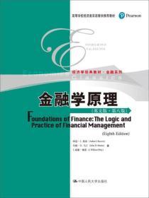 金融学原理(英文版·第八版)/高等学校经济类双语教学推荐教材·经济学经典教材·金融系列
