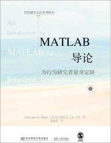 MATLAB导论:为行为研究者量身定制