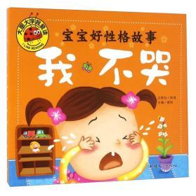 大图大字我爱读:宝宝好性格故事·我不哭+嗨,你好+我能行+我不怕(全四册)(原书号)