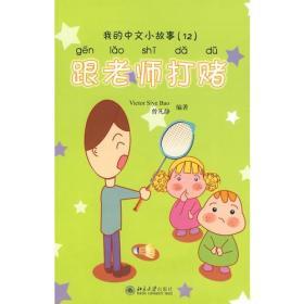 我的中文小故事(12)—跟老师打赌(含1张CD-ROM)