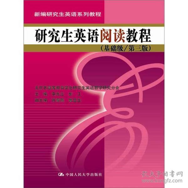 研究生英语阅读教程(基础级/第三版)