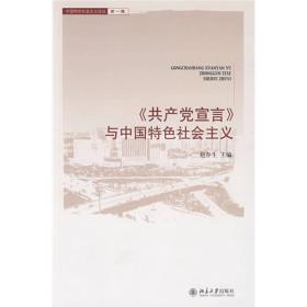 〈共产党宣言〉与中国特色社会主义
