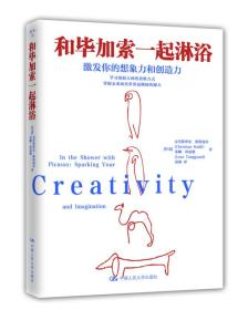 和毕加索一起淋浴:激发你的想象力和创造力