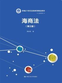 海商法(第三版)(新编21世纪远程教育精品教材·法学系列)