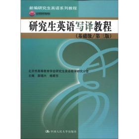 新编研究生英语系列教程:研究生英语写译教程(基础级·第3版)