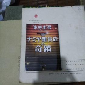 杂货店奇迹,日文原版
