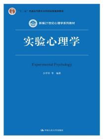 """实验心理学(第2版)(新编21世纪心理学系列教材;""""十二五""""普通高等教育本科国家级规划教材)"""