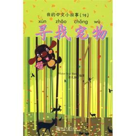 我的中文小故事:寻找宠物(注音版)