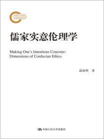 儒家实意伦理学(国家社科基金后期资助项目)