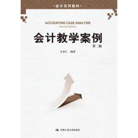 正版二手包邮 会计教学案例(第二版) 石本仁 9787300243153