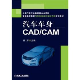 汽车车身CAD/CAM