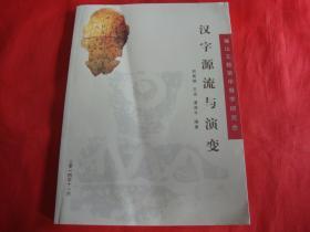 汉字源流与演变【山东福山王懿荣甲骨学研究会】