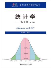 统计学 基于R(第二版)/基于R应用的统计学丛书