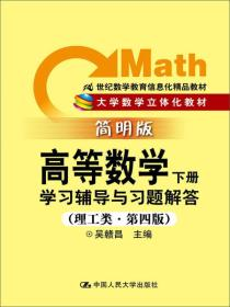 高等数学(下册)学习辅导与习题解答(理工类·简明版·第4版)/21世纪数学教育信息化精品教材
