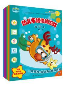 开心球贴纸涂色书系列:幼儿手眼协调游戏(套装共6册)