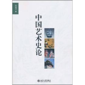 中国艺术史论