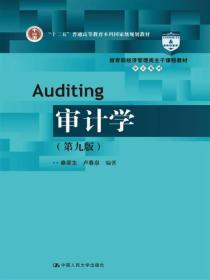 审计学(第九版)/教育部经济管理类主干课程教材·审计系列