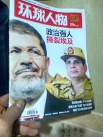 环球人物   政治强人撕裂埃及