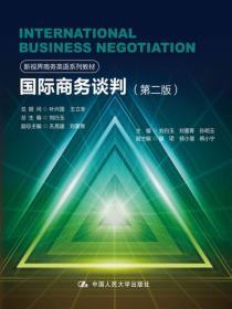 国际商务谈判(第二版)/新视界商务英语系列教材9787300243245